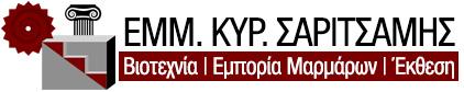 Crafts | Marble Trading | Exhibition - Emm. Kyr. Saritsamis