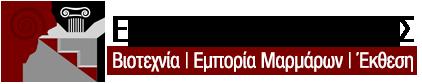 Βιοτεχνία | Εμπορία Μαρμάρων | Έκθεση - Εμμ. Κυρ. Σαριτσάμης